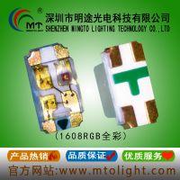 厂家直销0603七彩指尖陀螺专用0605三色灯贴片LED灯带封装明途光电