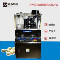 雷迈机械--XYPW17D旋转式压片机