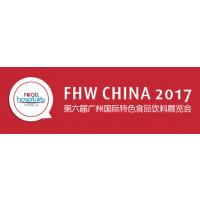 FHW CHINA?2017年第六届广州国际特色食品饮料展
