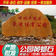 学校专用石黄腊石太湖石刻字 安装