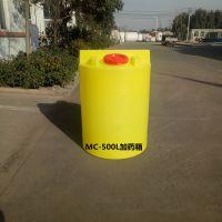 食品级PE 塑料500升加药箱 投药桶 药剂桶0.5吨可安装搅拌机厂家直销