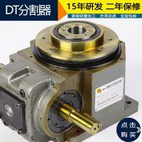 厂家直销间歇凸轮分割器潭子110DT轮分度器二年保修包邮