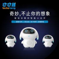 清远宇舵巴巴腾智能机器人小腾陪伴机器人学习教育高科技语音对话小胖儿童玩具早教机