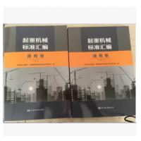 新版-2017起重机械标准汇编(通用卷)上下册起重机械标准汇编正版