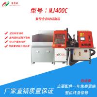 厂家直销 浩宏威MJ400C数控自动铝型材液压切割机 断料机 切铝机 自动出渣
