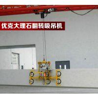 优克气动吸玻璃石材铝板真空吸吊机移动式悬臂吊可翻转带遥控吊机