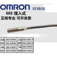 Omron/欧姆龙 E2E-X1R5E1 1.5MM接近开关