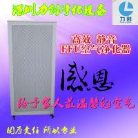 FFU空气净化器除雾霾烟味除甲醛净化器超静音ffu净化器带杀菌