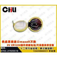 厂家直销3.0V CR1220插件焊脚电池