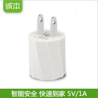 诚本美规FCC认证手机充电器 5V1A充电头 USB台灯适配器