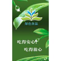 2017中国有机绿色食品展