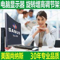 显示器支架什么牌子好 美国尚纳斯电脑显示器支架增高挂架桌面支架免安装支架SD103