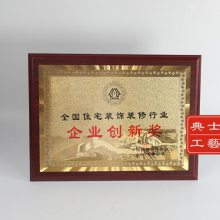 上海木质奖牌授权牌批发,木质奖牌定做当天可拿,表彰嘉奖留念木牌定做