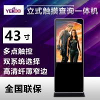 汉憬龙43寸落地触摸屏立式广告机 安卓网络查询液晶屏触控一体机 红外触摸广告机