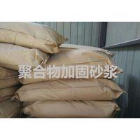 供应北京东方鹰聚合物加固砂浆一吨多少钱、混合砂浆厂家