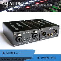 JQAUDIO LA-2 音频隔离器 专业音频信号滤波器