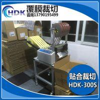 海帝克覆膜切片机|贴合裁切机|全自动裁切复膜机|薄膜铜铝箔覆膜