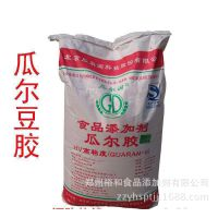 食品级瓜尔豆胶生产厂家 河南郑州哪里有卖瓜尔胶价格多少钱
