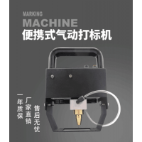 供应山东车架号气动打标机 发动机钢印打码机