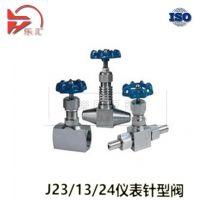 仪表针型截止阀 仪表阀 针型阀 J23W/H 乐汇品牌 厂家直供