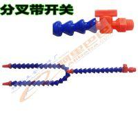 【开关】分叉Y型可调塑料冷却管 机床冷却管 万向水管 万向风管
