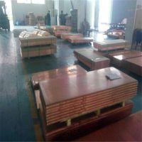 供应铜板 紫铜板 无氧铜板 T2铜板 紫铜板价格