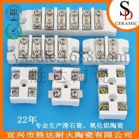 供应陶瓷接线端子 电暖座专用陶瓷端子台 高频瓷接线座