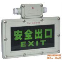 沾化 防爆标志灯|安能达防爆电器|BAYD-防爆标志灯