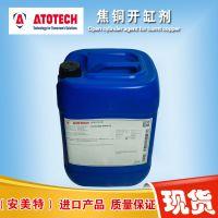 供应 安美特 助剂 电镀光亮剂 化学镀铜 焦铜开缸剂 25千克/桶