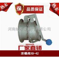 郑州XB-42泄爆阀厂家, 纳斯威碳钢泄爆阀价格