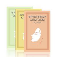 面膜OEM化妆品OEM 蚕丝面膜胶原蛋白睡眠面膜代加工补水美白祛痘