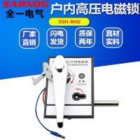 DSN-BMZ户内高压电磁锁BMYAMZAMY交直流手柄柜门电控锁拔扭式