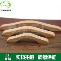 橡胶木拉手 榉木拉手 双孔木拉手 木门把手衣柜橱柜木拉手双孔木拉手橡橡胶木木质衣柜门