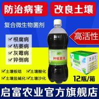 水稻种植用的微生物菌剂em原液哪个厂家知名度高?