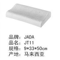 马来西亚进口JADA天然乳胶枕原装正品