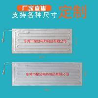 厂家批发60*22cm热敷盐加热片做PVC防水阻燃电热片