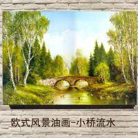 无框画定制 欧式风景《小桥流水》 酒店套房走廊挂画 装饰画