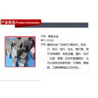 现货直销YG20钨钢高淬透性YG20钨钢板 钨钢圆棒 欢迎来电咨询