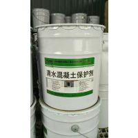 清水混凝土保护剂丨防水防碳化保护剂
