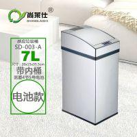尚莱仕7L不锈钢自动车载式/卫生间感应垃圾桶