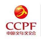 2018第13届中国(义乌)文化产品交易会