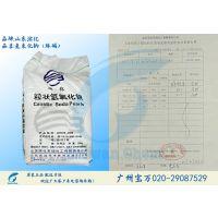广州宝万【华南地区】现货供应氢氧化钠(珠碱)