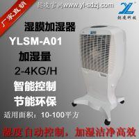 供应YLDZ-102A电子厂除静电专用湿膜加湿器-上海懿凌