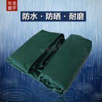 加厚防雨布防晒遮阳篷布 PVC三防布油布汽车蓬布定做厂家直销