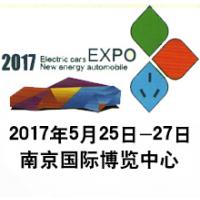 2017年中国(南京)国际新能源汽车电动车及充换电设备展览会