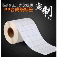 铭泓泰批发合成纸不干胶标签定做条码打印机贴纸工厂直销接受任意尺寸