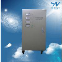 功率20kva单相交流稳压器、220V稳压器多少钱一台上海言诺