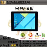 S5P6818 I6818开发板 平板电脑 8寸IPS屏 八核A53 1G/8G 带外壳