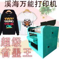 服装印花机 T恤打印机 衣服印照片机器 江西万能数码打印机 创业
