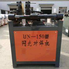 UN-100型对焊机钢筋碰焊机闪光对接机